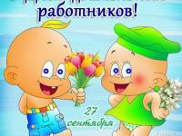 Поздравление от родителей с Днем воспитателя и всех дошкольных работников!