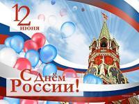 """С """"Днем России"""" !!!"""