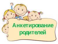 Анкета для родителей: Оценка работы дошкольного учреждения